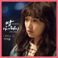 I Miss U Cha Yeoul MP3