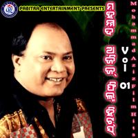 Rupa Sagadire Suna Kania (From
