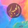 Free Download Alessa Al Ayam Mp3