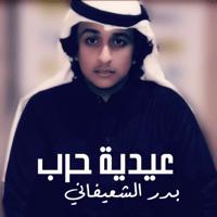 Edyat Harb Bader Al Shefani