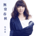 Free Download Jinny Ng Impermanent (Theme from TV Drama
