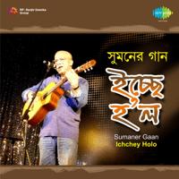 Ichchhe Holo Kabir Suman MP3