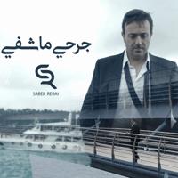 Girhi Ma Shefi Saber Rebai MP3