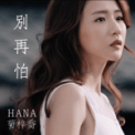 Free Download HANA Don't Be Afraid (Ending Theme from TV Drama