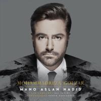Mano Aslan Nadid Mohammadreza Golzar MP3