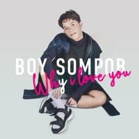 เชื่อในตัวฉัน Boy Sompob MP3