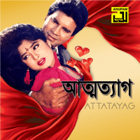 E Jibon Tomake Dilam Mitaly Mukharji & Kumar Shanu MP3