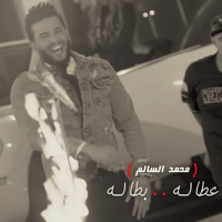 Atala Btala Mohamed El Salem