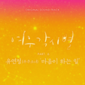 Free Download Yoo Yeon Jung Stay With You Mp3