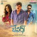 Free Download Anurag Kulkarni & Ashwini Rara Na Atha Kodaka Mp3