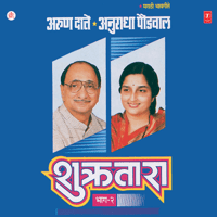 Dilya Ghetalya Vachnanchi Arun Date