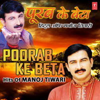 Chat Deni Maar Deli Manoj Tiwari MP3