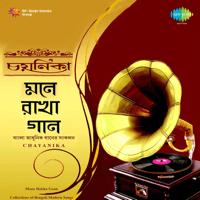 Ei Jhir Jhir Jhir Batase Dhananjoy Bhattacharya