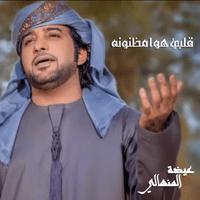Qalbi Hawa Madhnoonah Eidha Al-Menhali