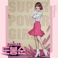 Super Power Girl Every Single Day
