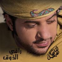 Raaqi Al Dhouq Eidha Al-Menhali MP3