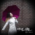 Free Download Band Hertz 어떤 위로 (Instrumental) Mp3
