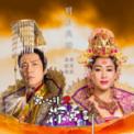 Free Download Nancy Wu & Steven Ma Moon and Sea (Interlude from TV Drama