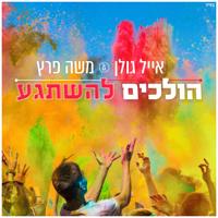הולכים להשתגע Eyal Golan & Moshe Peretz