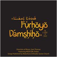 Yerushalemile Sam Thomas & MGOCSM Dubai MP3