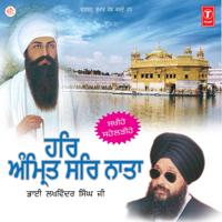 Ab Gur Ramdas Ko Mili Badaai Bhai Lakhwinder Singh Ji