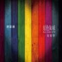 Free Download EV 框不住的愛(《紅色氣球》插曲) Mp3
