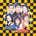 Free Download Daniel Lo 繁華攏是夢 (feat. 林孟婕) Mp3