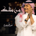 Free Download Abdul Majeed Abdullah Mn Mithlek Mp3