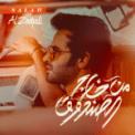 Free Download Salah Al Zadjali Hal Mp3