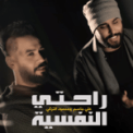 Free Download Jassim & Mahmoud Al Turki Rahti Al Nafseya Mp3