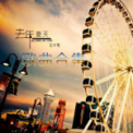 Free Download 王大毛 去年夏天 Mp3