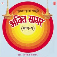 Gange Namami Namami Namami Anuradha Paudwal MP3