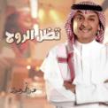 Free Download Abdul Majeed Abdullah Tethel El Rooh Mp3