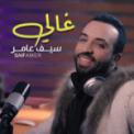 Free Download Saif Amer Ghali Mp3
