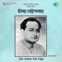 Amar Jibanpatro Uchchhaliya Chinmoy Chatterjee