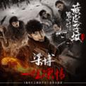 Free Download Liang Bo 一往深情 (网络剧《鬼吹灯之黄皮子坟》宣传主题曲) Mp3