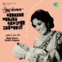 Free Download Suman Kalyanpur Nimbonichya Zadamaage Mp3