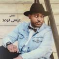 Free Download Essa El Waad Tehmny Mp3