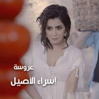 Arosa Esraa El Aseel