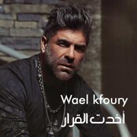 Akhadet El Arar Wael Kfoury