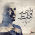 Free Download Ayil Allah La Yejmani Fik Mp3