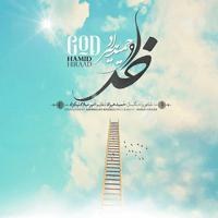 Khoda Hamid Hiraad MP3
