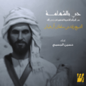 Free Download Hussain Al Jassmi Hay Belshameh Mp3