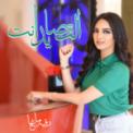 Free Download Rikia Magha El Gasaed Ent Mp3