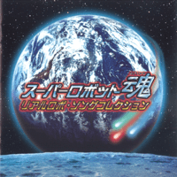 Eternal Wind - Hohoemi ha Hikaru Kaze no Naka (Mobile Suit Gundam Formula 91) [Live] Hiroko Moriguchi MP3