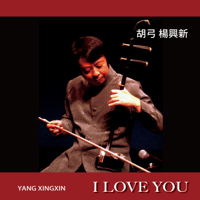 Schubert Serenade (Acoustic) Yang XingXin MP3