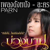 ฉันไม่ได้ ใครก็ต้องไม่ได้ (Ost.บ่วงบาป) Parn Thanaporn
