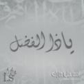 Free Download Ismail Mubarak Ya Tha Al Fadl Mp3