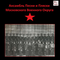 Распрягайте, хлопцы, коней Ансамбль песни и пляски Московского военного округа MP3