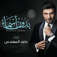 Bedoon Asmaa Majed Al Mohandes song